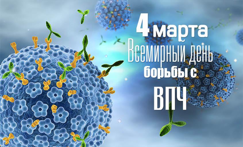 4 марта – Всемирный день борьбы с вирусом папилломы человека