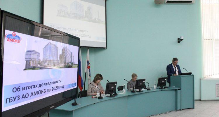 В Александро-Мариинской больнице подвели итоги 2020 года