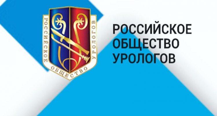 Ведущие специалисты России в области эндоскопической урологии проведут мастер-класс в АМОКБ